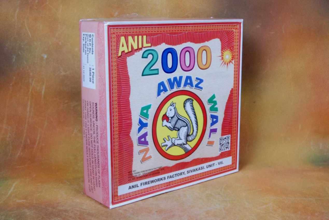 Garland 2000 Naya Awaz Anil 1 Box